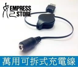 【妃航】可拆式 萬用充電線 不附頭 M7M8/HTC816/IPHONE/SONY/三星 轉接頭 伸縮延長 不附頭