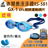 【SABLE黑貂】RS-501休閒型長泳鏡+GX1極限近視鏡片 /三色 (150~1000度)