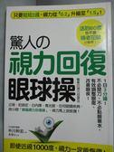 【書寶二手書T2/養生_HLF】驚人的視力回復眼球操_中川和宏