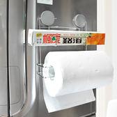 【不鏽鋼磁吸保鮮膜紙巾架】面紙架 衛生紙架 保鮮膜架 吸冰箱 保鮮膜盒 廚房用品 7757 [百貨通]