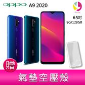 分期0利率 OPPO A9 2020  8G/128G 6.5吋 超廣角四鏡頭智慧型手機 贈『氣墊空壓殼*1』