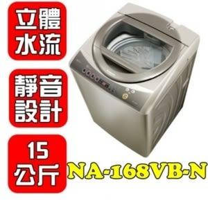 【Panasonic國際牌】15kg超強淨洗衣機 NA-168VB-N
