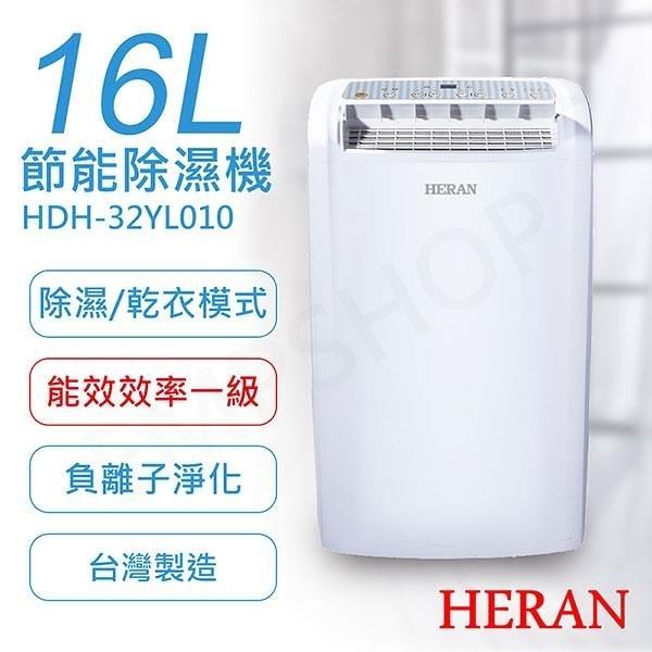 【南紡購物中心】【禾聯HERAN】16L節能除濕機 HDH-32YL010