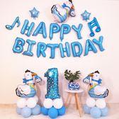 新年好禮 1周歲生日裝飾布置用品 兒童主題生日派對氣球套餐背景墻