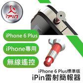 iPin iPhone6 Plus 標準版 R15101 iPhone專用 3.5mm耳機孔內超小雷射 雷射 簡報器 【iPhone 6+ 專用】