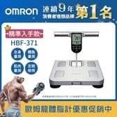 OMRON 歐姆龍 HBF-371 體重體脂計 銀色 (另售 HBF-216)