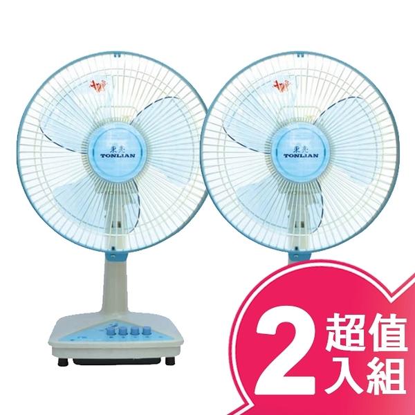 超值2入組【東亮】10吋桌扇 TL-1059