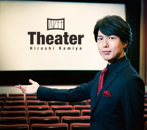 神谷浩史-Theater 豪華盤