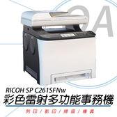 【高士資訊】RICOH 理光 SP C261SFNw A4 彩色雷射 多功能 事務機