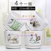 【4個一組】花盆陶瓷號帶托盤家用綠蘿吊蘭多肉蝴蝶蘭【奇妙商舖】