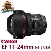 【24期0利率】平輸貨 CANON EF 11-24mm f4 L USM  保固一年 W