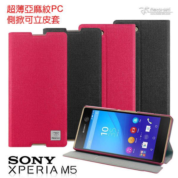 快速出貨 Metal-Slim Sony Xperia M5 亞麻紋 超薄PC可立皮套