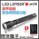德國 LED LENSER 充電式伸縮調焦手電筒 M17R (光通量:850lm)