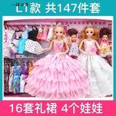 樂心多娃娃套裝女孩公主大禮盒別墅城堡換裝婚紗巴比洋娃娃仿真【櫻花本鋪】