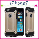Apple iPhone7 4.7吋 Plus 5.5吋 金剛鐵甲系列背蓋 防摔盔甲手機殼 全包邊保護套 蜘蛛網手機套 保護殼