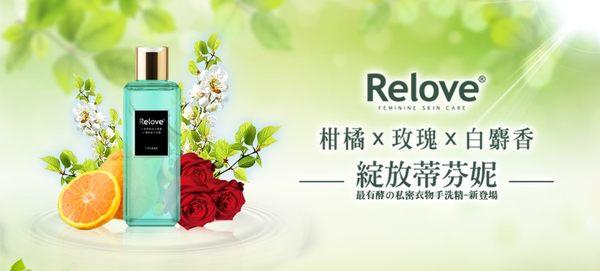 Relove緊依偎 私密衣物蛋白酵素去漬手洗精 200ml【柔情/光韻/小蒼蘭】