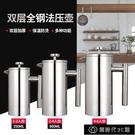 現貨咖啡法壓壺便攜雙層不銹鋼咖啡壺手動手沖濾網細家用耐熱濾泡式【全館免運】