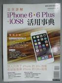 【書寶二手書T9/電腦_YKK】完全詳解 iPhone 6‧6 Plus+ iOS8活用事典_poppyplus