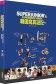 (二手書)SUPER JUNIOR韓國寫真遊記(1)(限量預購版)