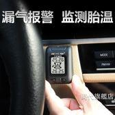 胎壓監測無線汽車胎壓監測器內置外置通用輪胎檢測高精度TPMS一件免運XW