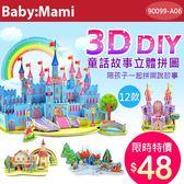 貝比幸福小舖【90099-A06】超好玩~3D造型DIY夢幻童話故事立體拼圖