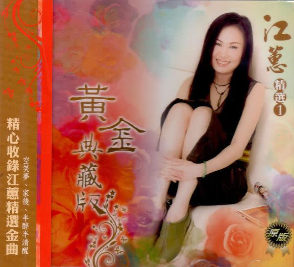 江蕙 精選 1 黃金典藏版 CD  (購潮8)