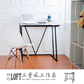 ~dayneeds ~紐約LOFT 工業風80x60cm 工作桌胡桃色