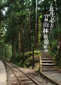 (二手書)此生必去!台灣山林旅遊秘境:森呼吸的身心靈健康旅行