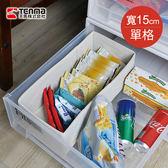 【日本天馬】抽屜用單格分類收納布盒-面寬15cm-2入