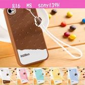 HTC M8  816  冰淇淋造型殼