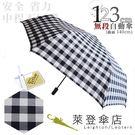 雨傘 ☆萊登傘☆ 超大傘面 可遮三人 不...