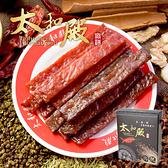 太和殿HJW.肉乾-川味椒麻2+港式蜜汁2(120g/盒,共4盒)﹍愛食網