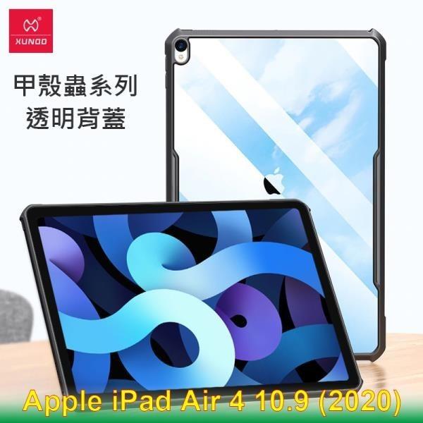 【南紡購物中心】XUNDD 訊迪 Apple iPad Air 4 10.9 (2020) 甲殼蟲系列耐衝擊平板保護套 保護殼 透明殼