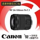 【新鏡上市】佳能 (公司貨) Canon RF 24-105mm F4-7.1 IS 晶豪泰高雄