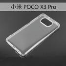 【ACEICE】氣墊空壓透明軟殼 小米 POCO X3 Pro (6.67吋)