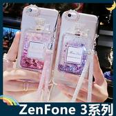 ASUS ZenFone 3系列 水鑽香水瓶保護套 軟殼 附水晶掛繩 閃亮貼鑽 流沙全包款 矽膠套 手機套 手機殼