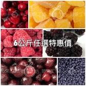 冷凍莓果任選 6公斤組合特惠價(野生藍莓、蔓越莓、覆盆莓、黑醋栗、紅櫻桃、黑莓、草莓、芒果)