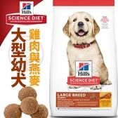 【🐱🐶培菓寵物48H出貨🐰🐹】美國Hills新希爾思》大型幼犬雞肉燕麥特調食譜15kg