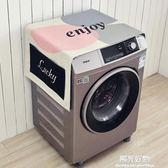 防塵罩加厚棉麻滾筒洗衣機罩通用打開門冰箱蓋布萬能家用來圖 陽光好物