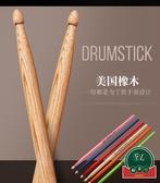 【買二送一】架子鼓專業5A打鼓槌橡木實木鼓棍【福喜行】