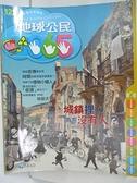 【書寶二手書T9/少年童書_DWF】地球公民365_第122期_城鎮裡為何沒有人?_附光碟