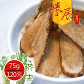 【譽展蜜餞】牛蒡脆片(芥末口味)/75g/120元