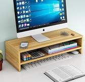 螢幕架 電腦顯示器增高架底座加高置物架子辦公室用品整理桌面收納神器9TW【快速出貨八折鉅惠】
