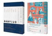 地表最復古日語套書:《日本復古新語‧新鮮事》+《日本近代文豪100年》(2書2MP3)