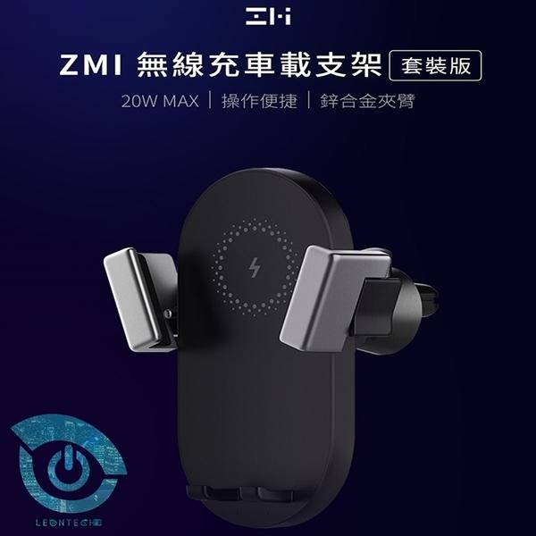 小米米家 ZMI紫米 無線車用手機支架套裝版 20W 無線充電 附車充