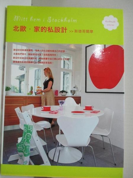 【書寶二手書T6/設計_B8F】北歐 家的私設計:斯德哥爾摩_Editions de Paris
