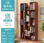 創意簡易落地書架經濟型置物架學生實木小書柜簡約現代兒童省空間igo     琉璃美衣