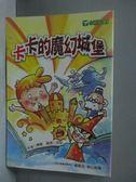 【書寶二手書T9/兒童文學_NQO】卡卡的魔幻城堡_陳馳