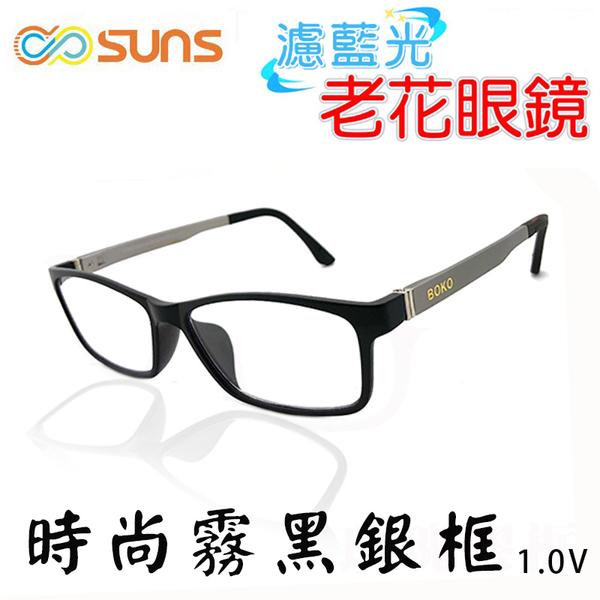 MIT 濾藍光 老花眼鏡 時尚霧黑銀框 閱讀眼鏡 高硬度耐磨鏡片 配戴不暈眩