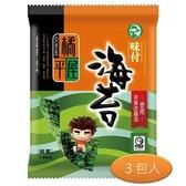 橘平屋味付海苔輕巧包2.6g X3【愛買】